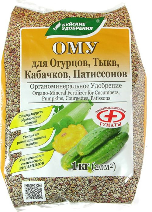 Органоминеральное удобрение для тыкв