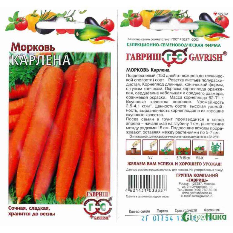 """Сорт """"Морковь Карлена"""""""