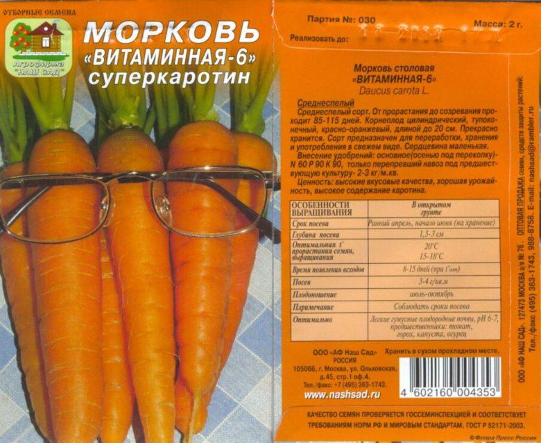 """Сорт """"Витаминная 6"""""""
