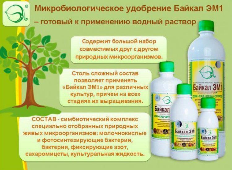 Препарат Байкал М-1