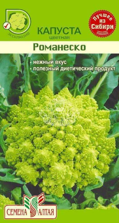 Упаковка семян капусты романеско