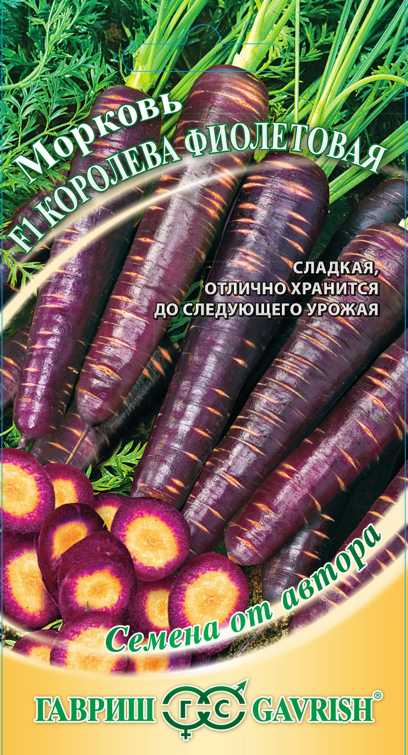 """Сорт """"Фиолетовая королева"""""""